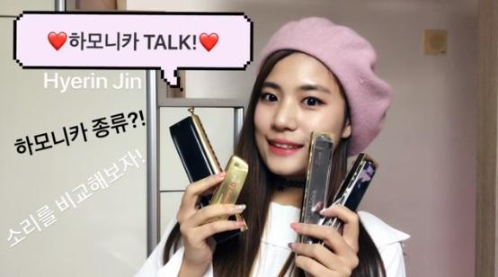 韓国のハーモニカ吹きもYouTubeで見られる件。