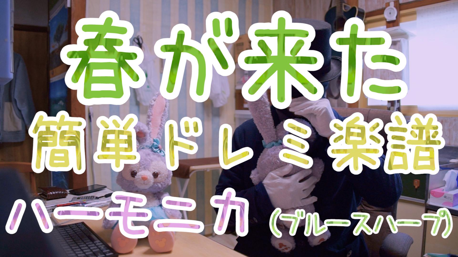 ハーモニカ 練習用 動画UPしました「春が来た」(童謡)。