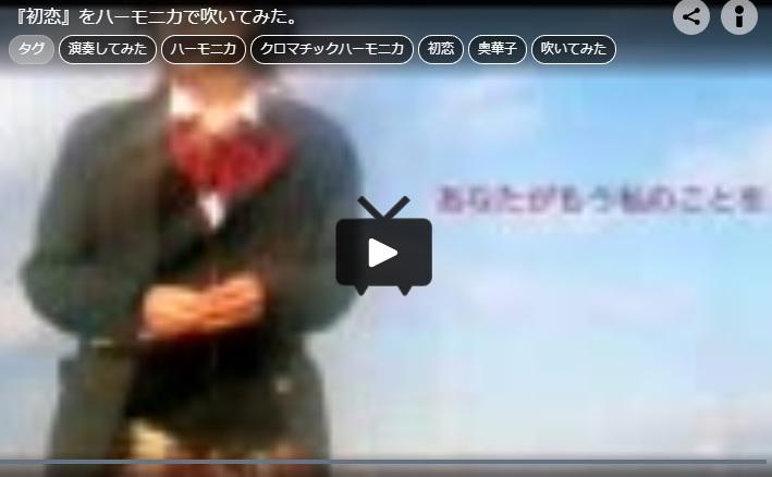 思い出深い クロマチックハーモニカ 演奏動画「奥華子 / 初恋」