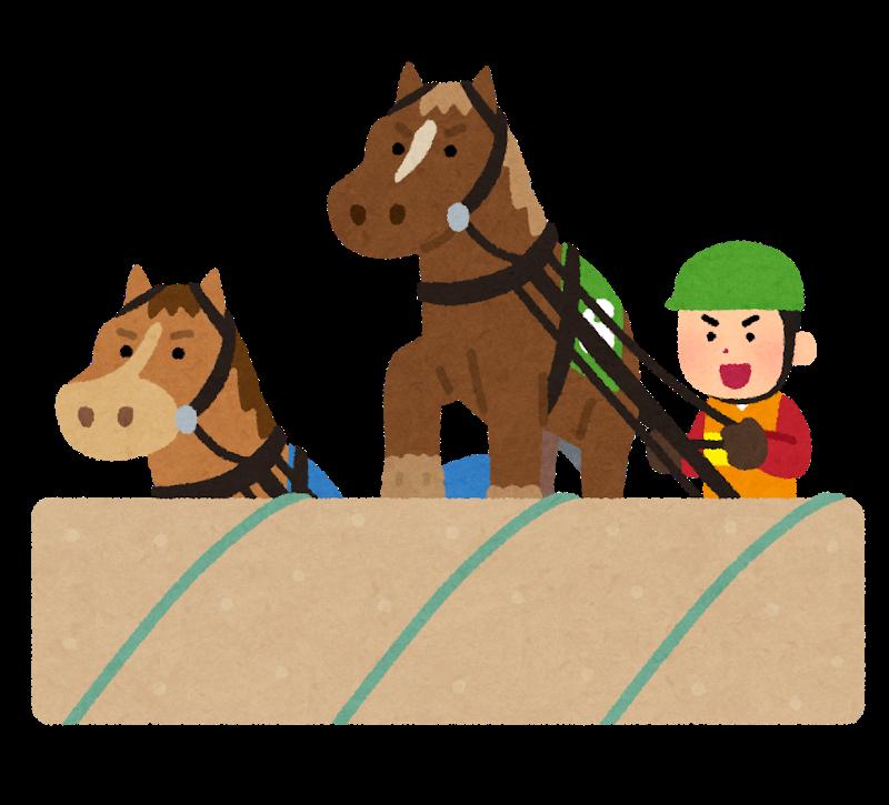 「ばんえい競馬」(荷運び) という競馬のジャンルに一人感動したのであった。