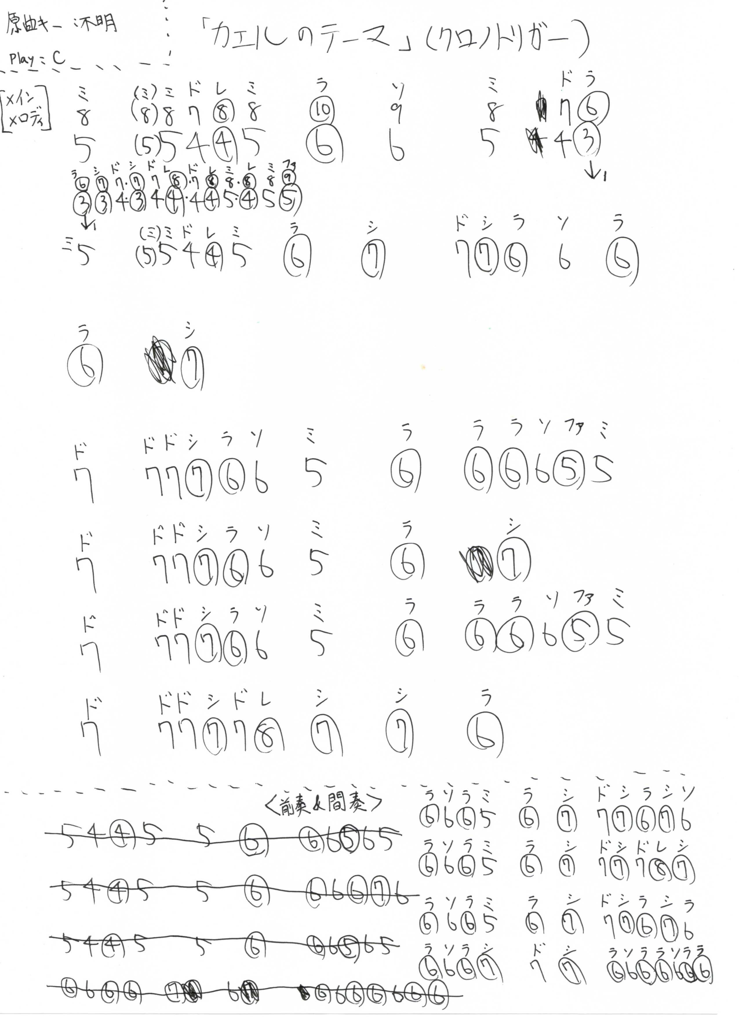 「カエルのテーマ(クロノトリガー)」ハーモニカ用 ドレミ楽譜
