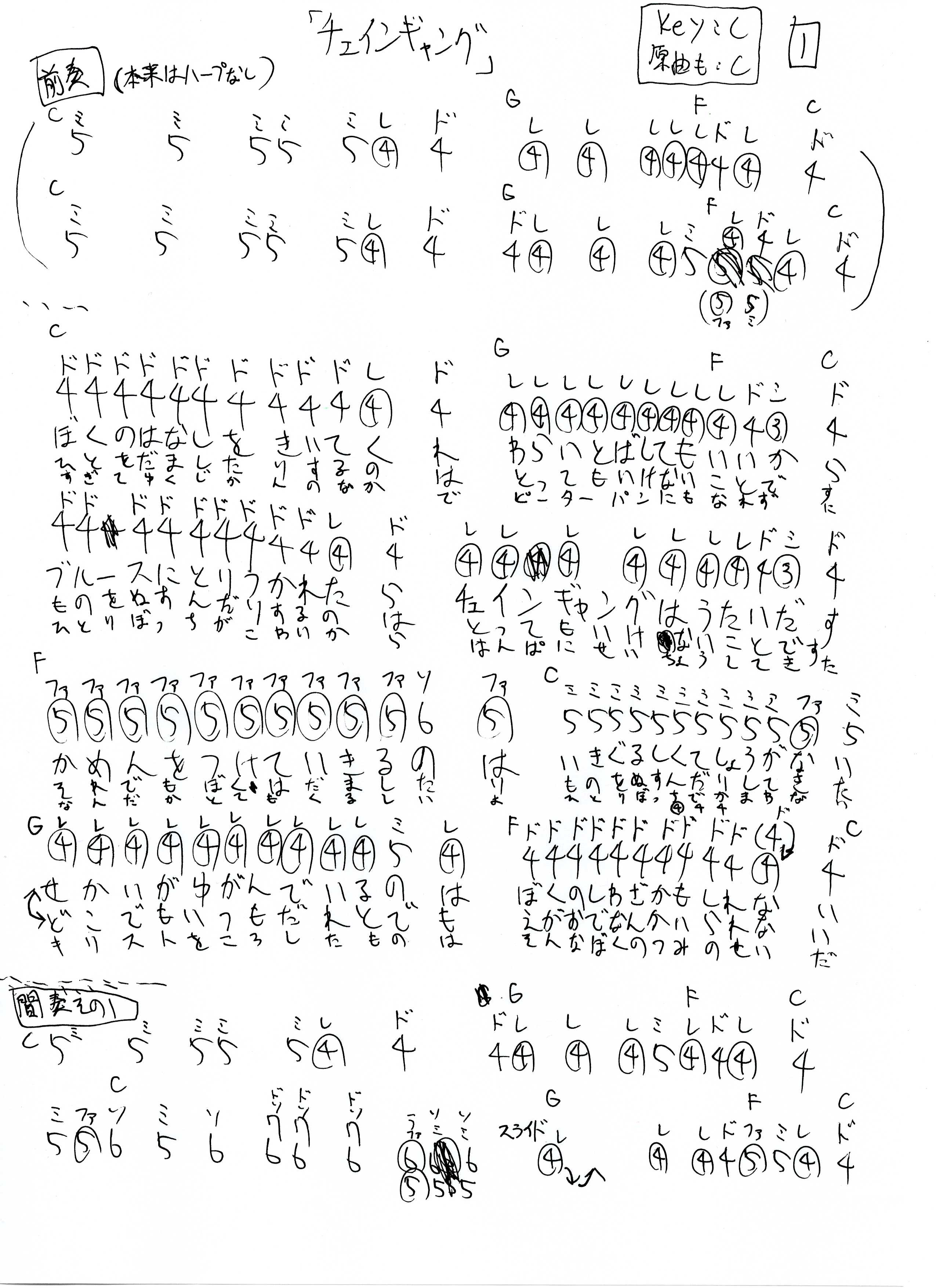【 チェインギャング 】 ☆超手書き~ ハーモニカ 吹き方 楽譜~☆(ブルーハーツ)