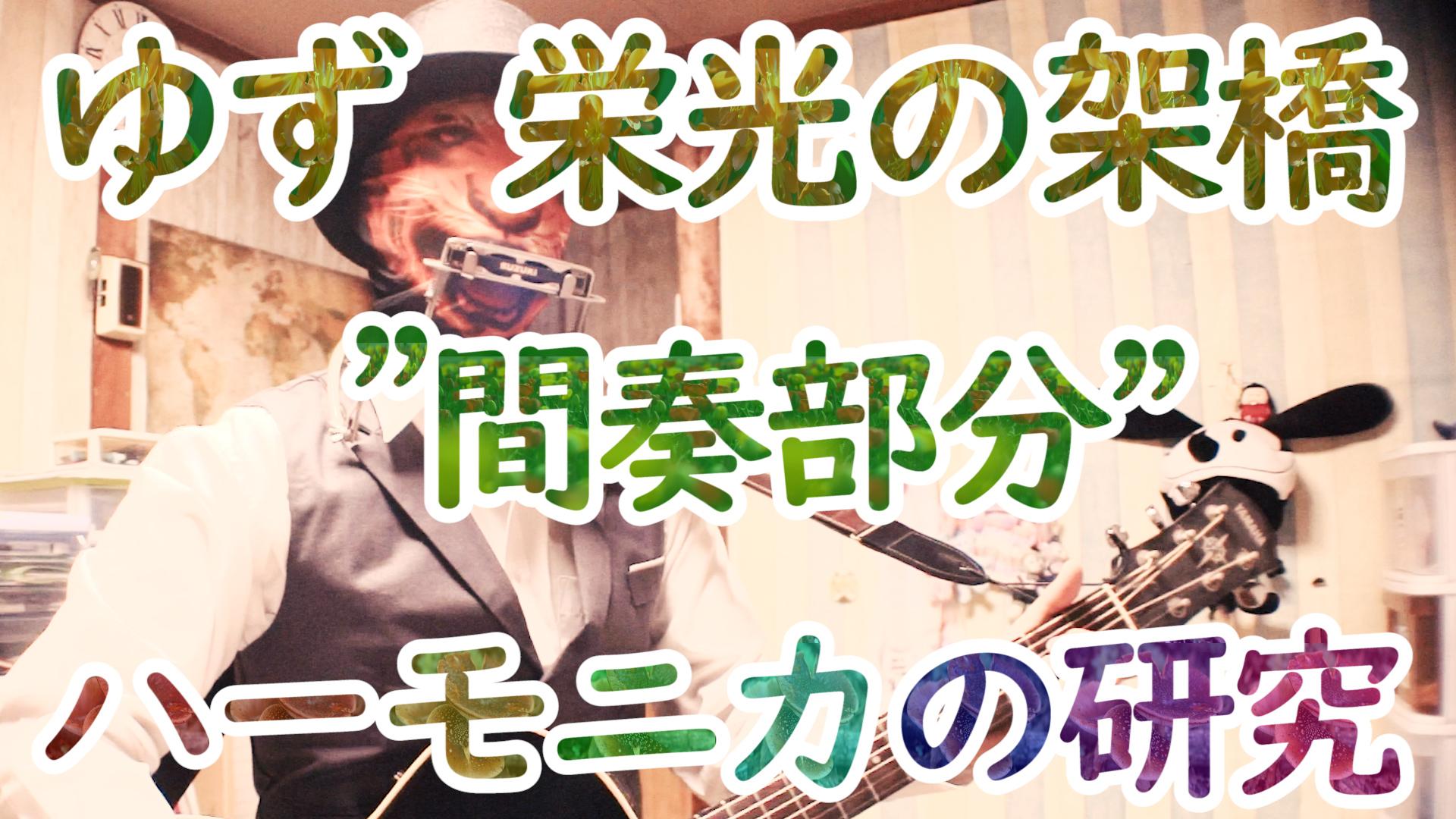"""ゆず「栄光の架橋」の""""間奏部分""""のハーモニカ。☆超手書き☆ハーモニカ 楽譜。"""