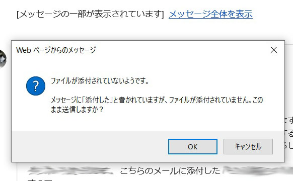 Gmailの神対応(添付ファイルの添付し忘れの警告)