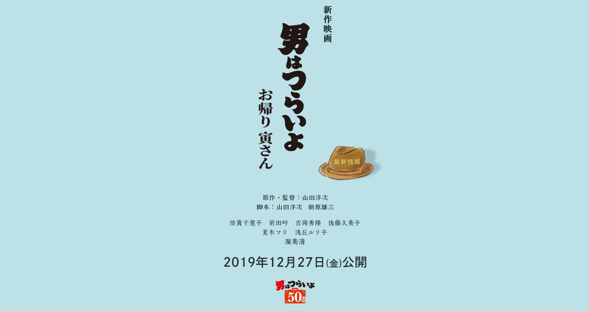 男はつらいよ 新作 第50作 ~お帰り寅さん~ 2019年12月27日(金)公開