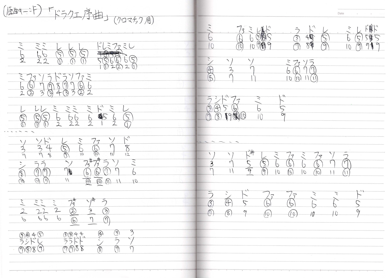 ドラゴンクエスト序曲(ドラクエ) クロマチックハーモニカ用 ☆超手書き☆ドレミ楽譜