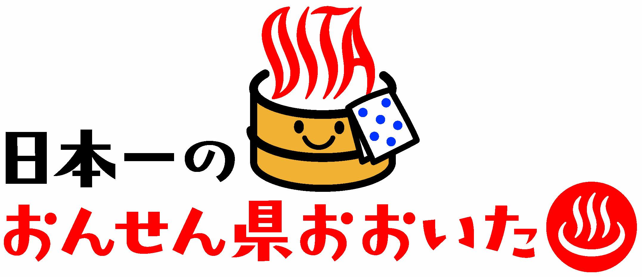 """~""""おんせん県""""民にボクはなる♨ ~ おんせん県おおいた ~"""