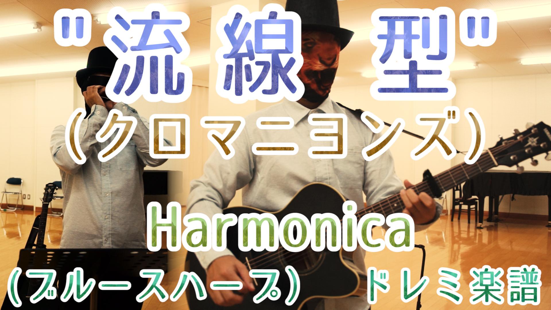 「流線型」 クロマニヨンズ ☆超手書き☆ ハーモニカ ドレミ楽譜(ブルースハープ)