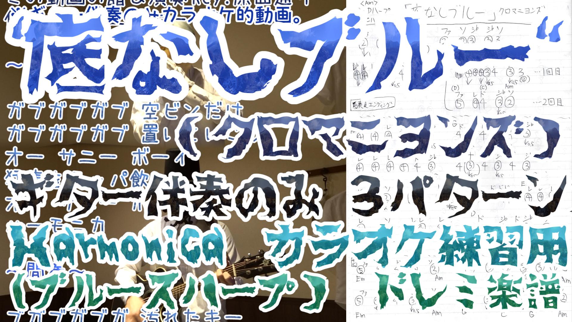 底なしブルー / クロマニヨンズ ☆超手書き☆ ハーモニカ ドレミ 楽譜 with ギター コード