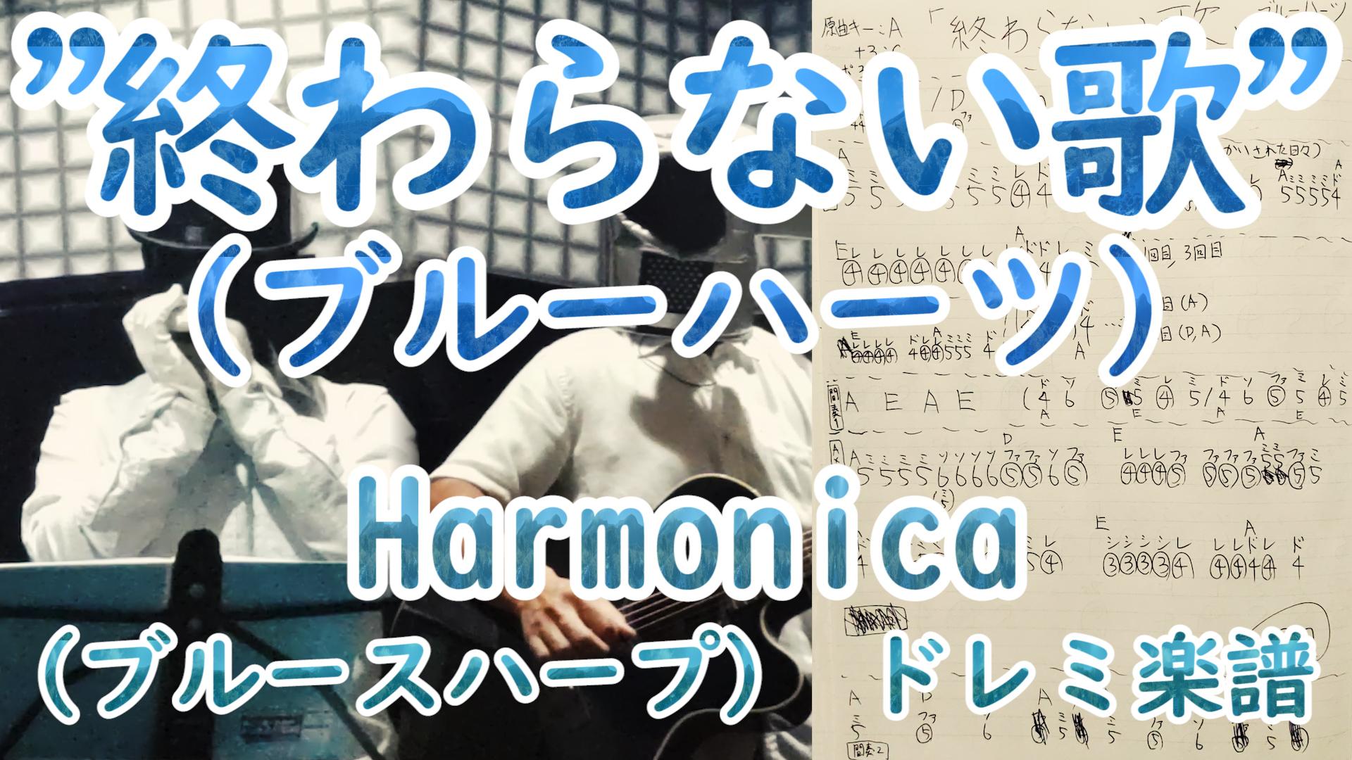 """"""" 終わらない歌 """" ブルーハーツ ☆超手書き☆ハーモニカ ドレミ 楽譜  (ブルースハープ) with ギター コード"""