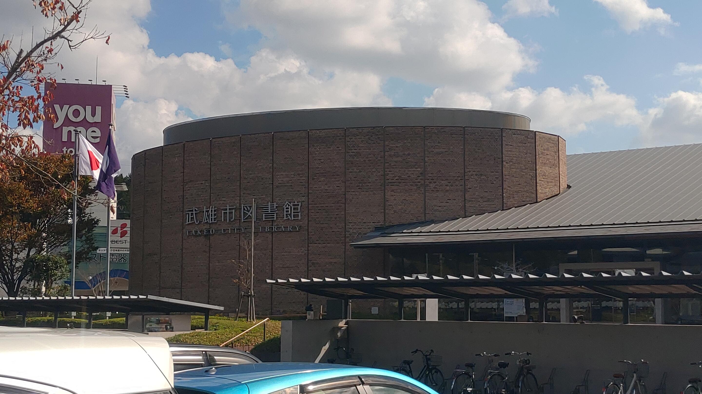 武雄図書館(佐賀県)の居心地は、例えるなら「何も注文しなくても居ても良い広大なカフェ」という感じでした。