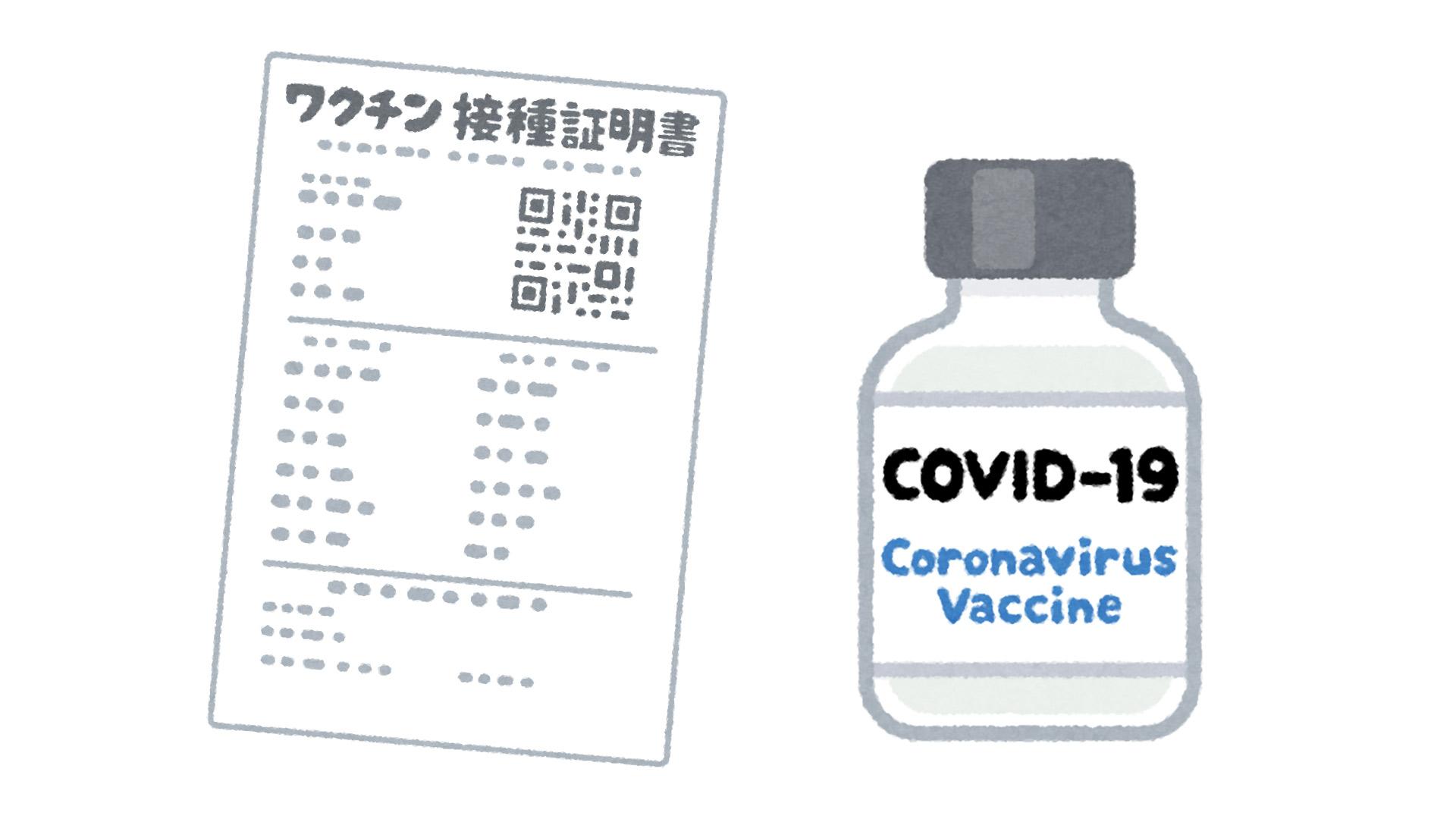 新型コロナ ワクチン2回目の接種が無事に終了する。(ファイザー製。副作用(副反応)無し)